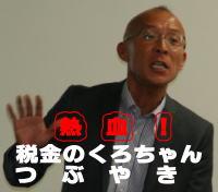 税金のくろちゃん・税理士黒川豊のブログ