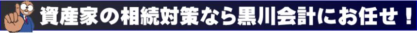 資産家の相続対策 千葉県千葉市の税理士税金のくろちゃん